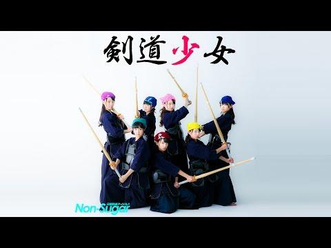 , title : '剣道少女 / ノンシュガー[公式]'