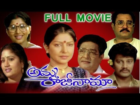 Video Amma Rajinama Full Length Telugu Movie download in MP3, 3GP, MP4, WEBM, AVI, FLV January 2017