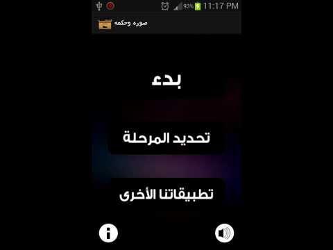 Video of لعبة صوره وحكمه