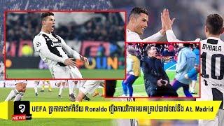 UEFA ប្រកាសដាក់ពិន័យ Ronaldo រឿងកាយវិការអបអរគ្រាប់បាល់ទល់នឹង At  Madrid