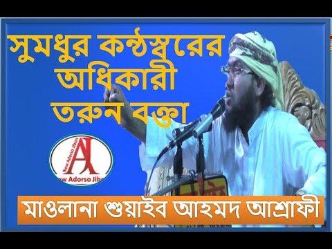 Video Hafiz Maulana Qari Shoaeb Ahmed Ashrafi Gobigonji Bangla Waz 2017 download in MP3, 3GP, MP4, WEBM, AVI, FLV January 2017