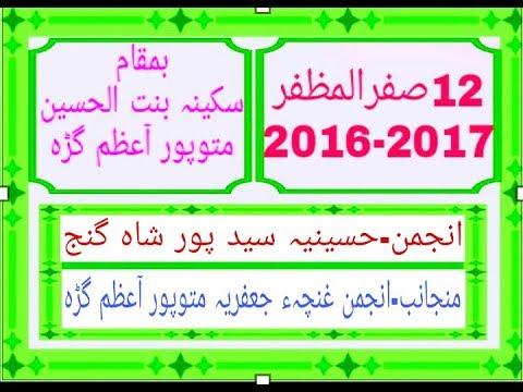 Video Anjuman husainiya saidpur 12safar joluse aza 2017 mittupur download in MP3, 3GP, MP4, WEBM, AVI, FLV January 2017