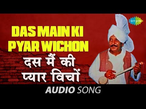 Das Main Ki Pyar Wichon By Lal Chand Yamla Jatt