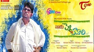 Naku Pelli Kavali – Telugu Non Stop Comedy Short Film