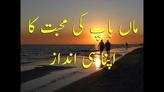 Maa Baap quotes | Best  Parents quotes | Maa baap quotes in urdu | Parents quotes | By Golden Wordz