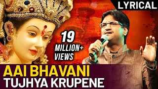Download Lagu Aai Bhavani Tujhya Krupene - Song by Ajay Gogawale | Ajay Atul Marathi Songs | Lyrical Mp3
