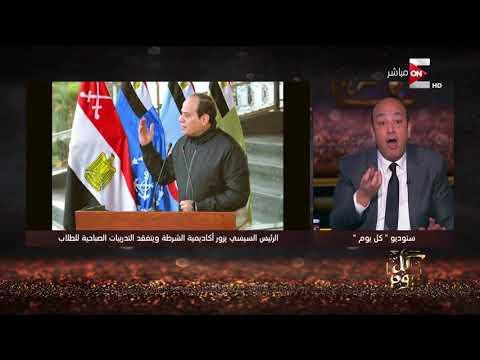 عمرو أديب يكشف حقيقة علامة سترة الرئيس