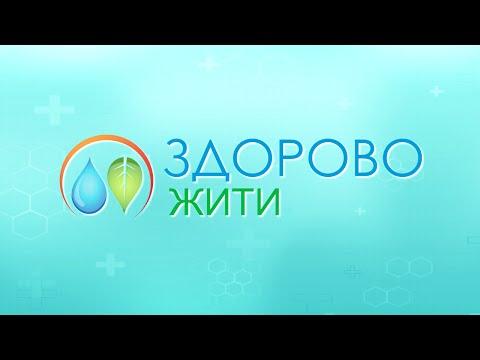 """Ток-шоу """"Жити здорово"""" - Випуск №4"""