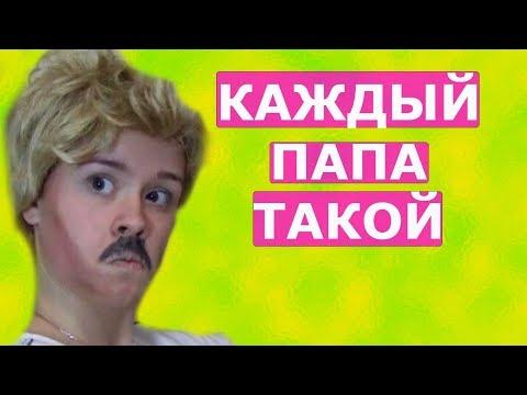 КАЖДЫЙ ПАПА ТАКОЙ (видео)