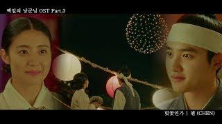 Video [MV] CHEN (첸) (EXO) - Cherry Blossom Love Song (벚꽃연가) (100 Days My Prince OST Part.3) MP3, 3GP, MP4, WEBM, AVI, FLV Agustus 2019