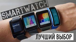 ⚡️ Выбираем лучшие умные часы Smart Watch из Китая 2017