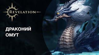 Видео к игре Revelation из публикации: Локализаторы Revelation объявили награду за первое прохождение рейда «Драконий омут»