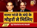 ABP News reaches at the address of Nirav Modi and Mehul Choksis fake billionaire director - Video