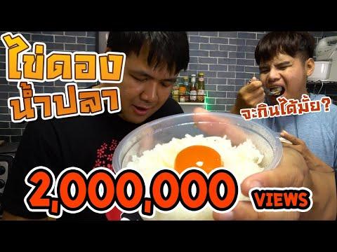 ลองทำไข่ไก่ให้เป็นไข่ปูดอง อร่อย!!โคตรฟินนน