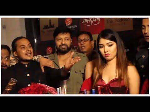 (के भयो पूजाको जन्मदिनको पार्टीमा ? किन रिसाए सुर्दशन थापा ? Ramkahani || Puja Sharma - Duration: 19 minutes.)