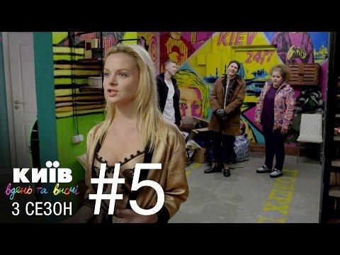Киев днем и ночью - Серия 5 - Сезон 3