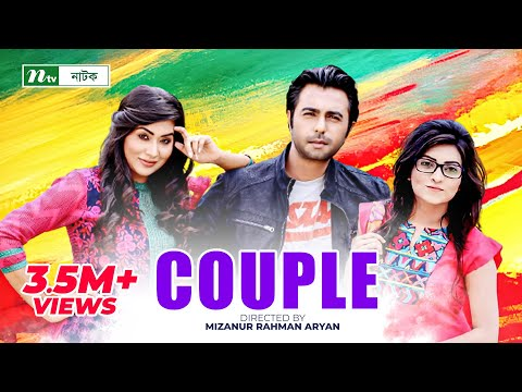 Bangla Telefilm/Natok -কাপল   Apurbo, Momo, Ishika by Mizanur Rahman Aryan   Drama & Telefilm