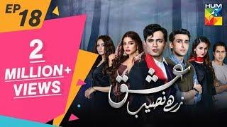 Ishq Zahe Naseeb Episode 18 HUM TV Drama 18 October 2019