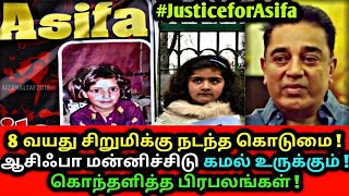 Video Justice for Asifa ! கொந்தளித்த பிரபலங்கள் ! Kamal Hassan, Akshay Kumar, Sonam Kapoor, Tamil news MP3, 3GP, MP4, WEBM, AVI, FLV Februari 2019