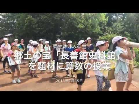 粟生津小学校が算数の授業で長善館史料館の面積を実測