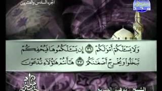 المصحف المرتل 26 للشيخ توفيق الصائغ حفظه الله