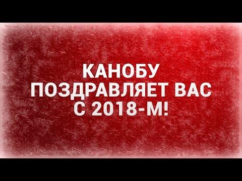 «КАНОБУ» ПОЗДРАВЛЯЕТ ВАС С 2018-М!