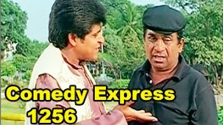 Comedy Express 1256 || Back To Back || Telugu Comedy Scenes