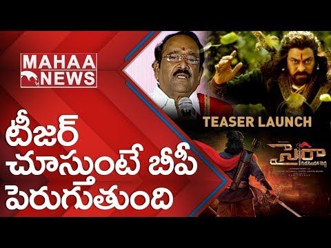 Paruchuri Gopala Krishna Shocking Comments at Sye Raa Teaser Launch  Mahaa Entertainment