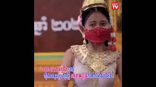 Khmer  - ទេពអប្សរក៏ពាក់..