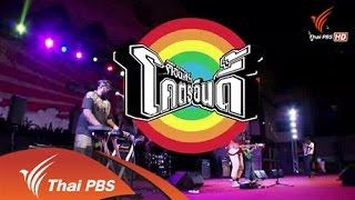 เร็วๆ นี้ที่ Thai PBS - เร็วๆนี้ที่ Thai PBS 11 ธ.ค. – 17 ธ.ค. 57
