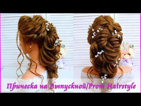 Свадебная прическа Прически на выпускной на длинные волосыProm hairstyles for long hair