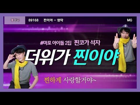 [은빛파워TV] 28. 마포아이돌-더위가 찐이야(폭염예방수칙 안내)