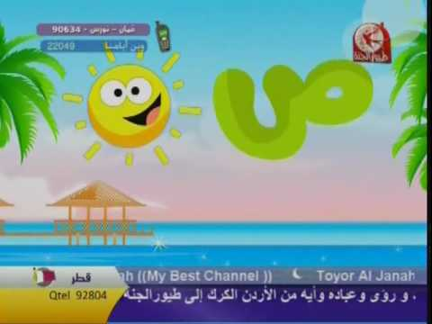Arabic kids films - arabic alphabet song, every kid love this song FROM 6 MONTHS AND GO ON, English subtitled.