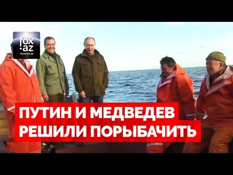Путин и Медведев сходили на рыбалку - (FOX.AZ) (видео)