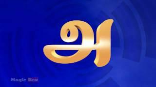 Animated/Cartoon  Alphabet For Kids - 01 Uyir Ezhuthukal