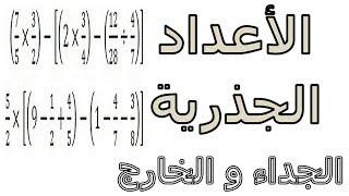 الرياضيات الثالثة إعدادي - الأعداد الجذرية الجداء و الخارج تمرين 3