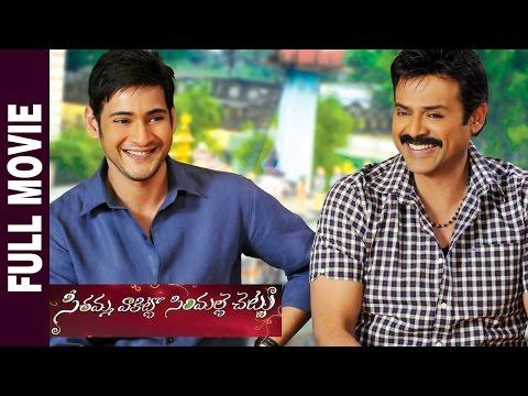 Seethamma Vakitlo Sirimalle Chettu (SVSC) Full Movie | Mahesh Babu | Venkatesh | Samantha | Anjali