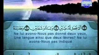 المصحف الكامل 30 الشريم والسديس مع الترجمة بالفرنسية