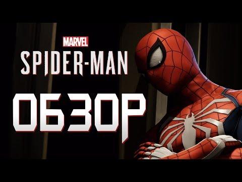 Marvel's Spider-Man - ОБЗОР [БЕЗ СПОЙЛЕРОВ] (видео)
