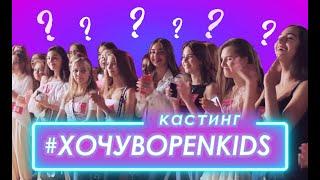 Хочу в Open Kids. Слезы, эмоции! Кто же станет пятой?