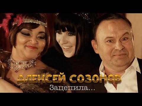 Алексей Созонов - Зацепила
