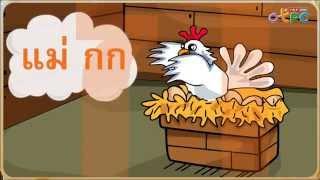 สื่อการเรียนการสอน เพลงเด็กๆ สอนเรื่อง มาตราตัวสะกด ป.1 ภาษาไทย
