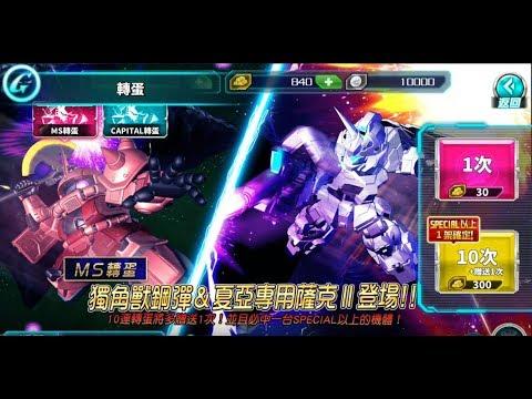 《SD 鋼彈 G 世代 革命》手機遊戲玩法與攻略教學及300G幣轉蛋10連抽!