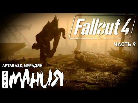 Fallout 4 - приключения Геворга. Стрим Игромании Часть 9
