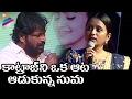 Anchor Suma and Supreeth Funny Conversation   Show Time Telugu Movie Audio Launch   MM Keeravani
