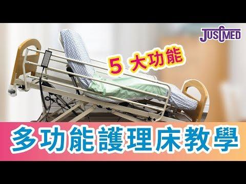 【懶人包】醫院護理床五大妙用,30秒超快速教學! 防止搬扶受傷, 保障家人安全!