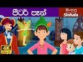 Peter Pan in Sinhala | Sinhala Cartoon | Sinhala Fairy Tales