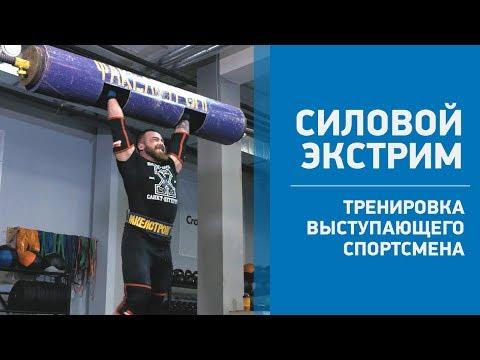 Силовой экстрим : базовая тренировка на силу - DomaVideo.Ru