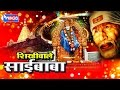Shirdiwale Saibaba | Most Popular Sai Baba Bhajans | Sainath Tere Hazaro Haath | Sai Baba Songs