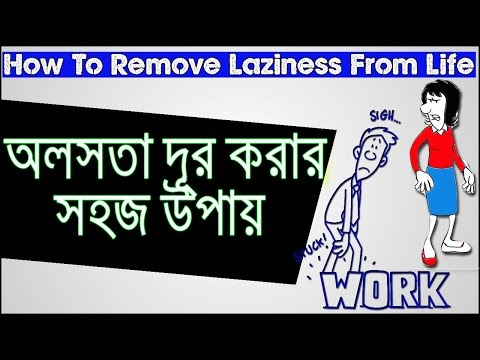 How To Remove Laziness From Life | Motivational Video in Bangla | Bengali motivation